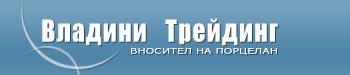 ВЛАДИНИ ТРЕЙДИНГ  ЕООД'